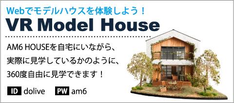 Webでモデルハウスを体験しよう!VR Model House