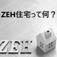 ZEH(ゼッチ)
