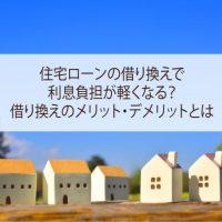 住宅ローン金利、確認したことありますか?
