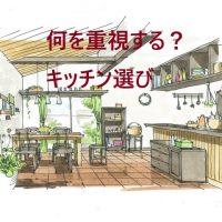 キッチン選びで重視する点は何ですか?