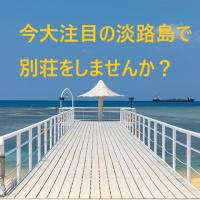 別荘を検討している方必見!!