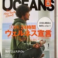 『WTW HOUSE』OCEANSに掲載!第三弾!!