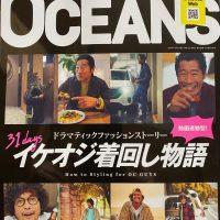 『WTW HOUSE』OCEANSに掲載!第二弾!!