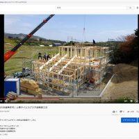 上棟タイムラプス動画(木造軸組工法)を公開