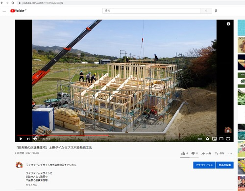 ライフタイムデザイン株式会社YouTubeチャンネル