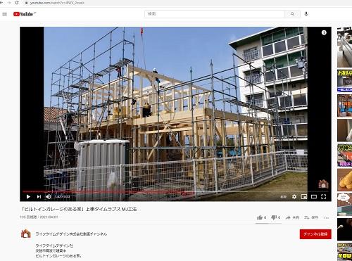 ライフタイムデザイン株式会社YouTubeチャンネル上棟タイムラプスMJ工法